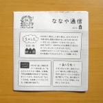 nanaya_haru
