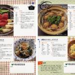 ryori2014-2