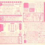 sinbun2014.10